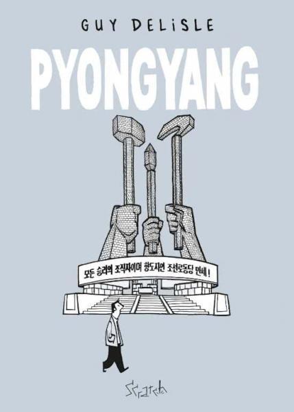 Pyongyang 1 Pyongyang