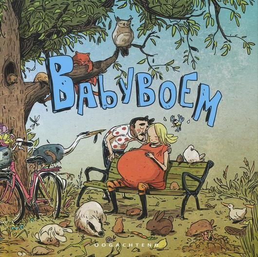 Babyboem 1 Babyboem
