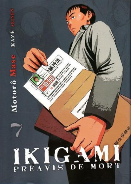 Ikigami - The Ultimate Limit 7 Photo souvenir - Un rêve à réaliser